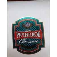 Этикетка Пиво Беларусь Речица