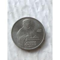 1 рубль 1990 Скорина