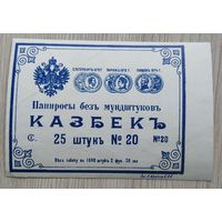 Табачная этикетка. 006. 9,5 х 6,6 см. до 1917 г.