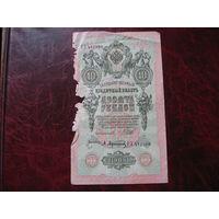 10 рублей 1909 года Россия (Шипов - Афанасьев)
