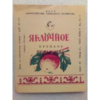 145 Этикетка от спиртного БССР СССР Ситце