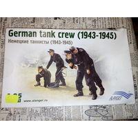 Немецкие танкисты из подбитого танка 1/35