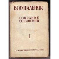 Пильняк Бор. Собрание сочинений. Том I. Голый год. 1929г.