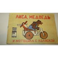 """Серия фильм-сказка.""""Лиса,медведь и мотоцикл с коляской""""10"""