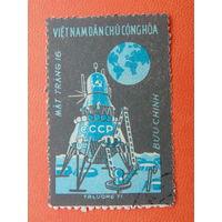 Вьетнам 1971г.  Космос.