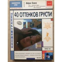 DVD 40 ОТТЕНКОВ ГРУСТИ (ЛИЦЕНЗИЯ)