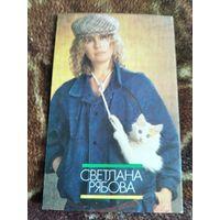 Календарик Светлана Рябова 1990г