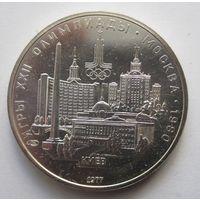 СССР. 5 рублей 1977 Киев. Серебро.  326