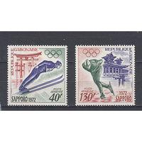 """Спорт. Олимпиада """"Саппоро 1972"""". Габон. 1972. 2 марки (полная серия). Michel N 454-455 (4,8 е)"""