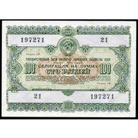 СССР. 100 рублей. Облигация 1955 года. XF/XF+