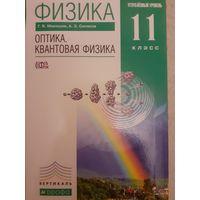 Мякишев Г.Я. Оптика. Квантовая физика. 11 класс