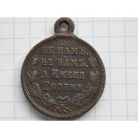 Медаль Р.И. (Турецкая компания 1877-1878 г.)