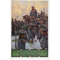 Германия, Гинденбург выступает перед солдатами. Старая немецкая открытка.