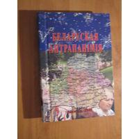 Беларуская антрапанімія