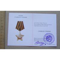 Удостоверение на орден Славы 3 степени Умалатовское