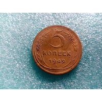5 копеек 1949 года - Отличная монетка