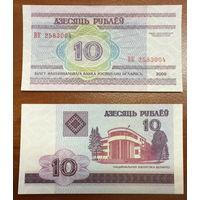 Беларусь, 10 рублей 2000 (UNC), серия ВК