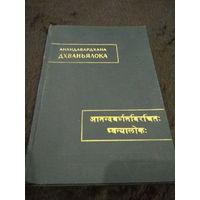 "Анандавардхана. Дхваньялока (""Свет Дхвани"")"