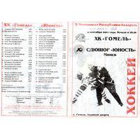 Хоккей. Программа. Гомель - СДЮШОР Юность (Минск).2005.