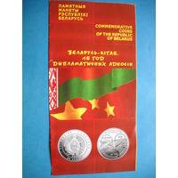 """Буклет к монете """"Беларусь - Китай. 15 лет дипломатических отношений"""""""