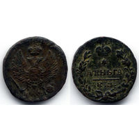 Деньга 1818 ЕМ НМ, Александр I