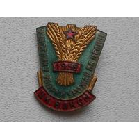 Знак ЦК ВЛКСМ Участнику уборки урожая на целине 1958 г.