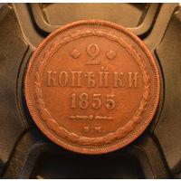 2 копейки 1855 ВМ