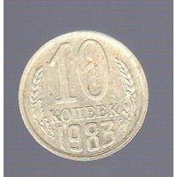 10 копеек СССР 1983_Лот #0566