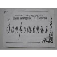 Входной билет - приглашение . г.Трускавец ( Украина ).