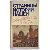 Страницы нашей истории. Живопись, скульптура, поэзия. 320 стр. 1987 год.
