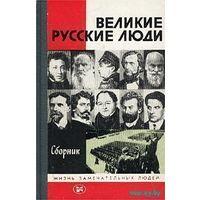 Великие русские люди.ЖЗЛ