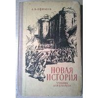 А.В. Ефимов. НОВАЯ ИСТОРИЯ. Учебник для 9 класса. 1963 год.