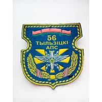 Шеврон 56 АПС