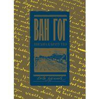 Ван Гог. Письма к брату Тео. Раритетное издание с эскизами и иллюстрациями