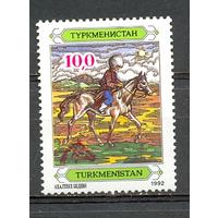 Туркменистан 1992 фауна кони всадник надпечатка голова лошади. 1м.** Охотник на лошади