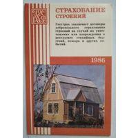 Календарик.1986.страхование строений.