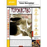 Торжество (Догма No1)/ Festen (Томас Винтерберг)DVD5