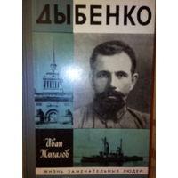 """ЖЗЛ. """"Дыбенко"""" И. Жигалов"""