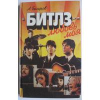 Книга Алексей Багиров (Багир-Заде) - Битлз - любовь моя. 206с.