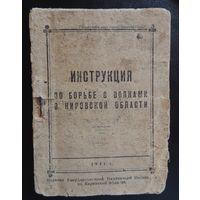 Инструкция по борьбе с волками в Кировской области, 1941 г.