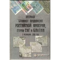 Каталог Банкнот провинций Российской империи,стран СНГ и Балтии