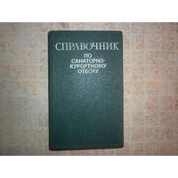 Справочник по санаторно-курортному отбору. 1986 год.