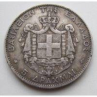 Греция, 5 драхм, 1876, серебро