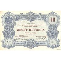 10 Перпера 1914 (Черногория)