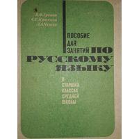 Пособие для занятий по русскому языку. Отличное старое издание для педагогов
