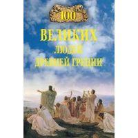 Чернявский. 100 великих людей Древней Греции