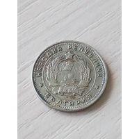 Болгария 10 стотинок 1962г.