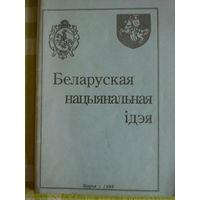 Беларуская нацыянальная ідэя, Гродна, 1999
