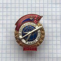 Знак За Безаварийный налёт часов (штурман 25000) люкс