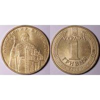 Украина 1 гривна 2006 года. Владимир Великий